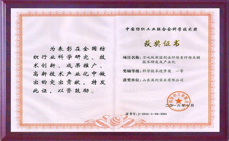 纺织工业联合会奖