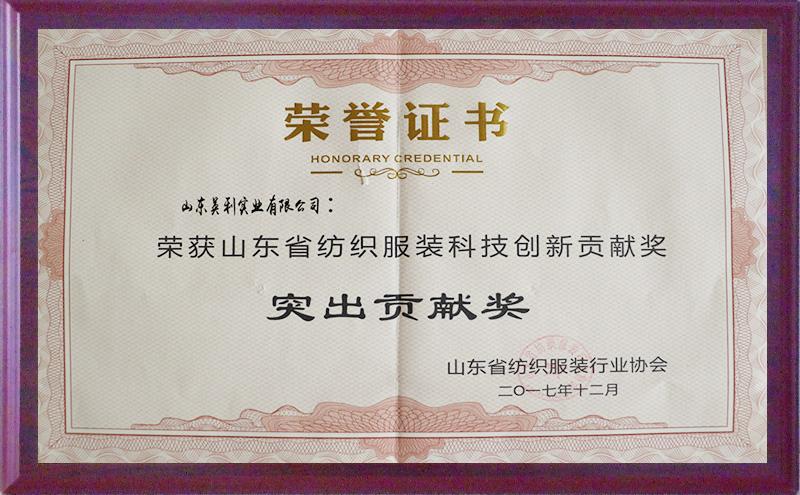 山东省纺织服装科技创新贡献奖