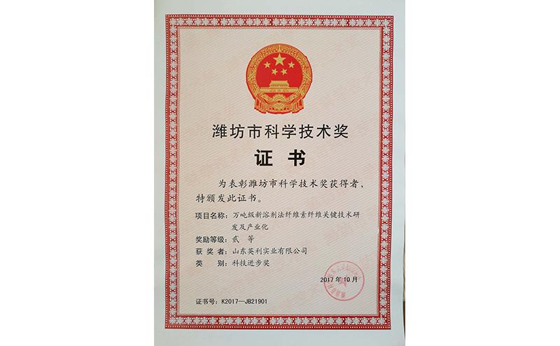潍坊科技进步奖