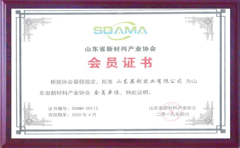 山东省新材料产业协会会员