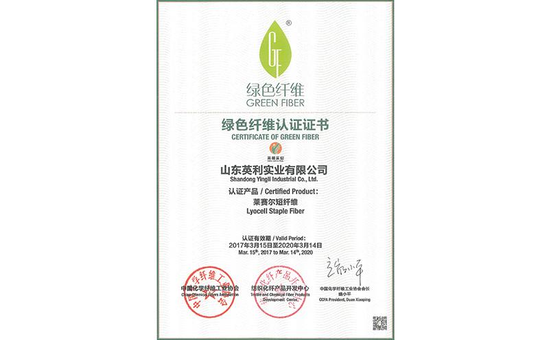 绿色纤维认证证书
