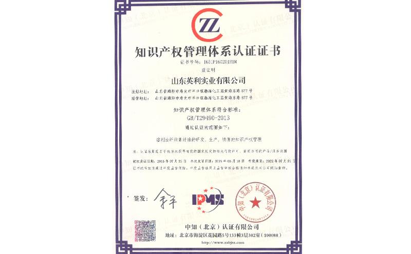 知识产权管理体系证书2019